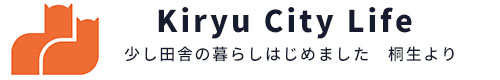 Kiryu City Life 群馬県桐生市移住ブログ